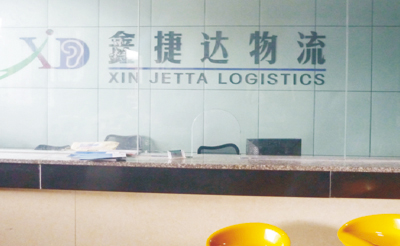 丝绸之路--会员动态--深圳市鑫捷达物流有限公司